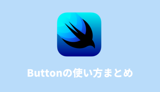【SwiftUI】Buttonの使い方まとめ