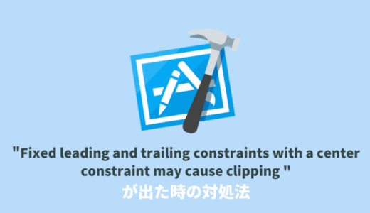 【Swift / Xcode】警告: warning: Auto Layout Localization: Fixed leading and trailing constraints with a center constraint may cause clipping が出た時の対処法