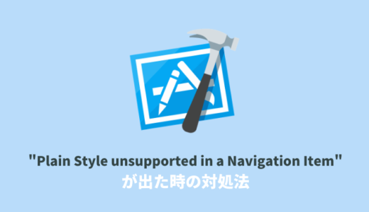 【Xcode】警告: Plain Style unsupported in a Navigation Itemが出た時の対処法